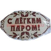 """Табличка в баню """"С легким паром"""" деревянная"""