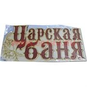 "Табличка в баню ""Царская баня"" деревянная"