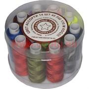 Нитки швейные 14 шт цветные синтетические 40 ЛШ 170 м