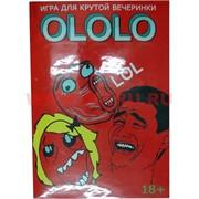 """Настольная игра """"Ололо"""" для застолья со стаканчиками"""