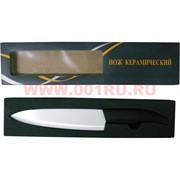 Нож керамический 6 дюймов