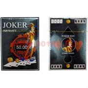 Карты для покера Joker пластик 80%, цена за 2 упаковки