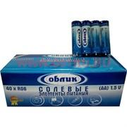 """Батарейки улучшенные солевые """"Облик"""" АА 60 шт, цена за упаковку"""