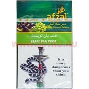 """Табак для кальяна Afzal 50 гр """"Grape Pan Twist"""" (виноград индийский афзал)"""