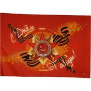 Флаг с Днем Победы 95х145 см (M16-1-10) с Орденом Отечественной Войны, 10 шт/бл