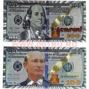 Магнит 100 долларов
