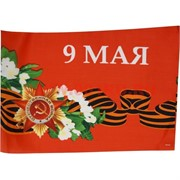 Флаг 9 мая с Орденом и цветами 95х145 см (M16-1-14) 10 шт/бл