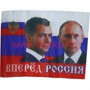 """Флаг """"Вперед Россия с Медведевым и Путиным"""" 95х145 см, 10 шт/бл"""