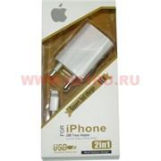 Зарядное устройство для iPhone 2 в 1
