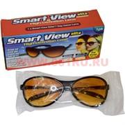 Очки Smart View для защиты с УФ защитой
