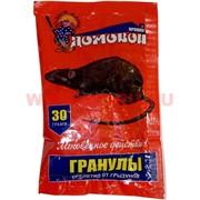 Средство от грызунов Домовой гранулы 30 гр