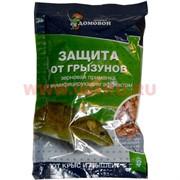 Зерновая приманка Домовой с мумицифирующим эффектом 40 гр
