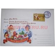 Письмо от Деда Мороза с открыткой и диском