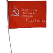 Флаг штурмовой Знамя Победы 30х45 см, 12 шт/бл