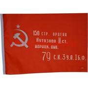 Флаг штурмовой Знамя Победы 95х145 см, 10 шт/бл