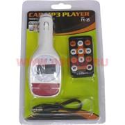 """Плеер для автомобиля """"Car MP3 Player """" цвет белый"""