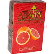 "Табак для кальяна Adalya 50 гр ""Grapefruit"" (грейпфрут) Турция"