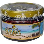 """Табак для кальяна Adalya 250 гр """"Hawaii"""" (Гавайи) Турция"""