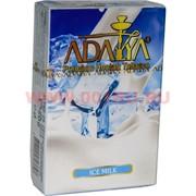 """Табак для кальяна Adalya 50 гр """"Ice Milk"""" (молоко со льдом) Турция"""