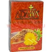 """Табак для кальяна Adalya 50 гр """"Pineapple Pie"""" (пирог с ананасом) Турция"""