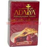 "Табак для кальяна Adalya 50 гр ""Cherry Pie"" (вишневый пирог) Турция"