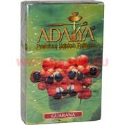 "Табак для кальяна Adalya 50 гр ""Guarana"" (гуарана) Турция"