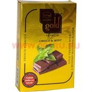 "Табак для кальяна Al-Waha Gold 50 гр ""Choco&Mint"" (шоколад с мятой альваха голд)"