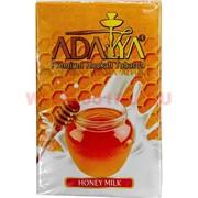 """Табак для кальяна Adalya 50 гр """"Honey Milk"""" (молоко с медом) Турция"""