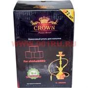 Уголь для кальяна кокосовый Crown 72 шт 1 кг