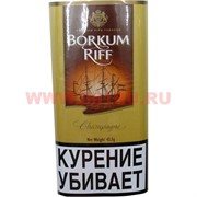 """Табак для трубки Borkum Riff """"Шампанское"""""""
