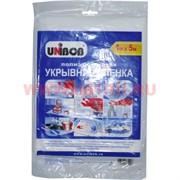 Укрывная пленка Unibob полиэтиленовая 4мХ5м, 80 шт/кор