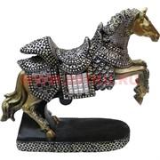 Символ 2014 года Лошадь из полистоуна в доспехах (NS925) 8 шт/кор