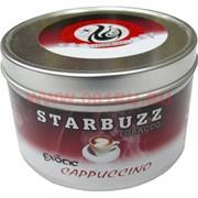 "Табак для кальяна оптом Starbuzz 250 гр ""Капучино Exotic"" (USA)"