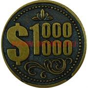 "Монета ""Миллион долларов"""