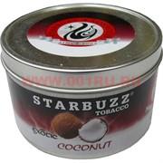 "Табак для кальяна оптом Starbuzz 250 гр ""Кокос Exotic"" (USA)"