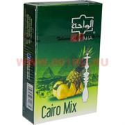 """Табак для кальяна Al-Waha 50 гр """"Каирская смесь"""" (аль-ваха Cairo Mix)"""