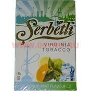 """Табак для кальяна Шербетли 50 гр """"Цитрусовые с мятой и льдом"""" (Virginia Tobacco Serbetli Ice-Citrus-Mint)"""