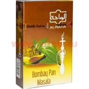 "Табак для кальяна Al-Waha 50 гр ""Bombay Pan Masala"" (аль-ваха купить оптом)"