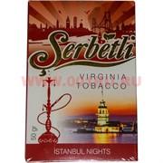 "Табак для кальяна Шербетли 50 гр ""Ночной Cтамбул"" (Virginia Tobacco Serbetli Istanbul Nights)"