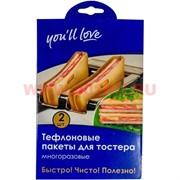 Тефлоновые пакеты для тостера 2 шт многоразовые