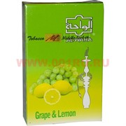 "Табак для кальяна Al-Waha 50 гр ""Виноград и Лимон"" (аль-ваха Grape & Lemon ) Иордания"