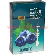 """Табак для кальяна Al-Waha 50 гр """"Черника с мятой"""" (аль-ваха Bluemint) Иордания"""