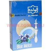 """Табак для кальяна Al-Waha 50 гр """"Дыня с черникой"""" (аль-ваха Blue Melon)"""