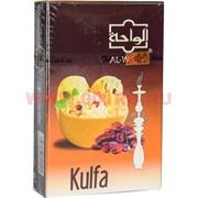 """Табак для кальяна Al-Waha 50 гр """"Кулфа"""" (аль-ваха Kulfa)"""