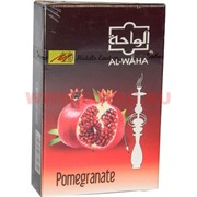 "Табак для кальяна Al-Waha 50 гр ""Гранат"" (аль-ваха Pomegranate)"