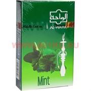 "Табак для кальяна Al-Waha 50 гр ""Мята"" (аль-ваха Mint) Иордания"