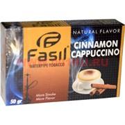 Табак для кальяна Fasil «Ciinamon Cappuccino» 50 гр (капучино с корицей)