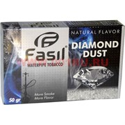 Табак для кальяна Fasil «Diamond Dust» 50 гр (фасиль алмазная пыль)