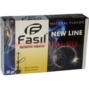 Табак для кальяна Fasil «New Line» 50 гр (фасиль новая линия)