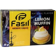 Табак для кальяна Fasil «Lemon Muffin» 50 гр (фасиль лимонный кекс)